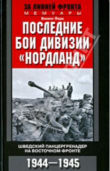 "��������� ��� ������� ""��������"". �������� �������������� �� ��������� ������. 1944-1945"