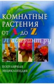 Дэльфа П., Гордиенко Елена Юрьевна Комнатные растения от А до Z