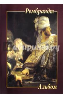 РембрандтЗарубежные художники<br>В альбоме представлены 22 живописные работы Рембрандта Харменса ван Рейна.<br>Голландский художник Рембрандт Харменс ван Рейн – один из величайших мастеров мирового изобразительного искусства. Рембрандт писал картины на библейские и евангельские сюжеты, был замечательным портретистом, уделял время пейзажу. И при всем многостороннем таланте художника в центре его интересов всегда был человек – с непростой судьбой или в драматической ситуации. И это в большой степени было отражением полной даже трагических событий жизни самого Рембрандта.<br>Составитель: А. Астахов.<br>