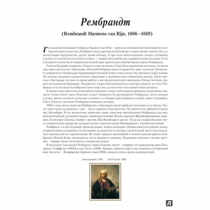 Иллюстрация 1 из 5 для Рембрандт | Лабиринт - книги. Источник: Лабиринт