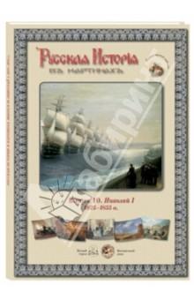 Русская история в картинах. Выпуск 10. Николай I. 1825-1855 гг.