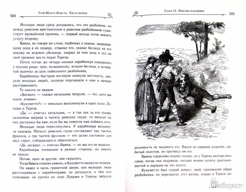 Иллюстрация 1 из 28 для Граф Монте-Кристо. Том 1 - Александр Дюма | Лабиринт - книги. Источник: Лабиринт
