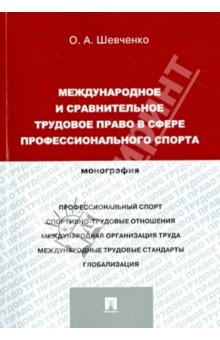 Международное и сравнительное трудовое право в сфере профессионального спорта. Монография