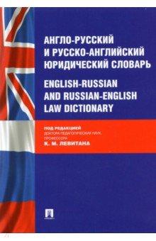 Англо-русский и русско-английский юридический словарь