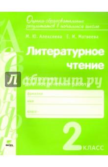 Литературное чтение. 2 класс. Контрольно-диагностические работы. ФГОС