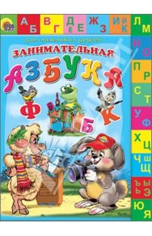 Занимательная азбука