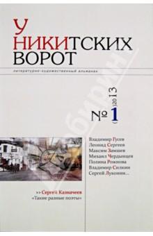 У Никитских ворот. Литературно-художественный альманах №1 (2013)