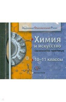 Химия и искусство. 10-11 классы. Организатор-практикум (CD)