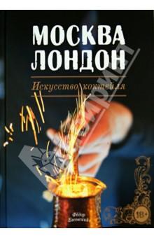 Москва-Лондон. Искусство коктейляКоктейли<br>В этой книге вы найдете трендовые рецепты коктейлей и ноу-хау от барменов Лондона и Москвы.<br>