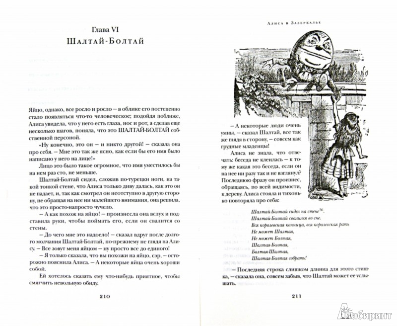 a summary of chapter one of alices adventures in wonderland by lewis carroll Lewis carroll alice's adventures in wonderland wikipedia, alice's adventures in wonderland lewis underground by lewis carroll tom sawyer summary chapter 15.