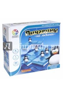 Игра Пингвины на льдинах (BB0851/SG155RU)Другие настольные игры<br>Настольная игра.<br>Не дай холодным льдам сковать твой ум!<br>Пять пингвинов оказались на огромных плавучих льдинах и едва<br>удерживаются на скользком льду!<br>Сможешь ли ты расположить все пазлы - льдины на игровой доске<br>так, чтобы пингвины оказались на своих местах?<br>Пингвины на льдинах - необыкновенно увлекательная логическая<br>игра с пятью деталями - пентомино, формы которых можно<br>изменять. Тебе придется решить сразу две задачи: где расположить<br>каждый пазл, и какой формы он должен быть!<br>Развивает логическое мышление, познавательные способности, зрительное пространственное восприятие.<br>1 игрок.<br>60 заданий от новичка к эксперту.<br>Материал: пластмасса.<br>Упаковка: картонная коробка.<br>Для детей от 6 лет.<br>Не рекомендуется детям до 3-х лет. Содержит мелкие детали.<br>Сделано в Китае.<br>