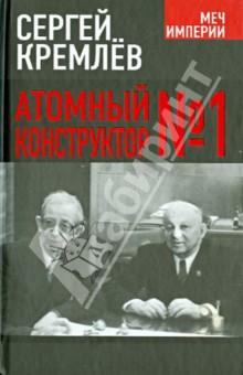 Атомный конструктор №1