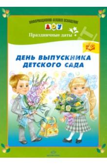 День выпускника детского сада. ФГОС