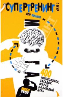 Мур Гарет Супертренинг для вашего мозга. 400 головоломок, загадок, шарад на каждый день