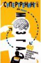 Супертренинг для вашего мозга. 400 головоломок, загадок, шарад на каждый день