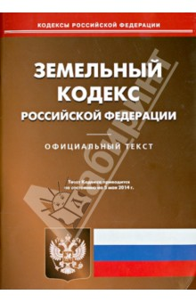 Земельный кодекс Российской Федерации по состоянию на 5 мая 2014 года