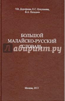 Большой малайско-русский словарь: около 60 000 слов