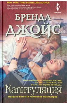 КапитуляцияИсторический сентиментальный роман<br>После смерти мужа Эвелин д Орсе осталась без средств к существованию. Тревожась о будущем дочери, Эвелин решается на отчаянный шаг - путешествие в революционную Францию за спрятанным в родовом поместье мужа золотом. Помочь в этом ей может лишь один человек - самый знаменитый контрабандист в Англии, красавец и храбрец капитан Джек Грейстоун. Не устояв перед обаянием Джека, молодая графиня в его объятиях познает вкус истинной страсти и оказывается втянутой в опасные перипетии жизни двойного агента. Ради дочери она решает расстаться с Джеком. Но как найти силы попрощаться навек с тем, кого любишь?<br>