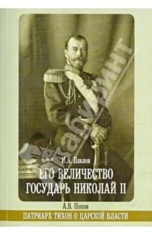 Его Величество государь Николай II. Патриарх Тихон о царской власти