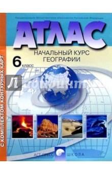 Атлас с комплектом контурных карт. Начальный курс географии. 6 класс (новая разработка)
