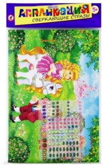 Набор для детского творчества. Сверкающие стразы Прогулка в парке (2648)Аппликации<br>Дорогие друзья! ЧУДО-МАСТЕРСКАЯ приглашает в гости! Перед вами набор для детского творчества, который поможет создать великолепную сверкающую картинку со стразами. Приклейте драгоценные камушки на цветную иллюстрацию с помощью нанесённого на них липкого слоя - и вы получите прекрасный подарок для друзей или украшение для детской комнаты!<br>Художник: Купряшова С.В.<br>Материал: картон, бумага, пластмасса.<br>Упаковка: блистер.<br>