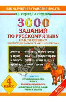 3000 заданий по русскому языку найди ошибку. Закрепление навыка грамотного письма. 4 класс. ФГОС