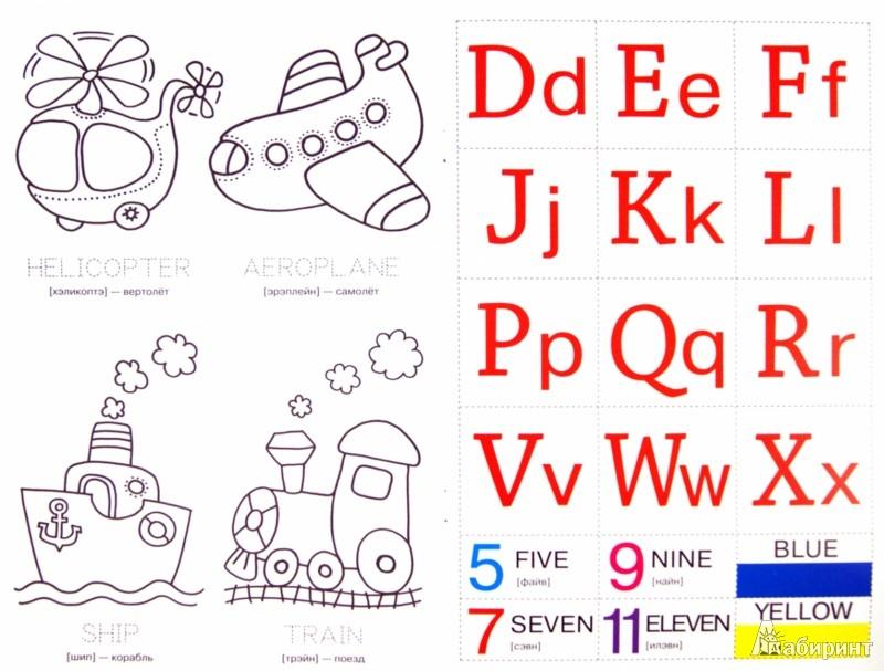 Иллюстрация 1 из 8 для Мои первые английские слова. Плакат, разрезные карточки, раскраска | Лабиринт - книги. Источник: Лабиринт