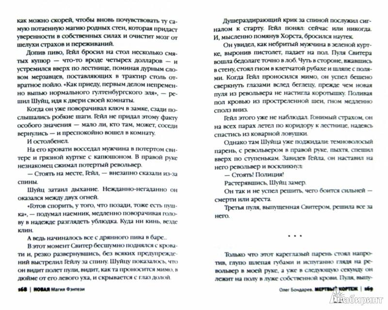 Иллюстрация 1 из 5 для Мертвый кортеж - Олег Бондарев | Лабиринт - книги. Источник: Лабиринт