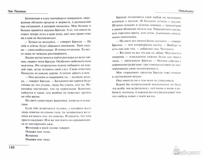 Иллюстрация 1 из 13 для Невидимки - Чак Паланик | Лабиринт - книги. Источник: Лабиринт