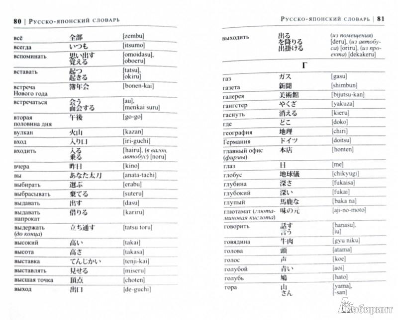 Иллюстрация 1 из 7 для Японский язык за один месяц. Самоучитель разговорного языка. Начальный уровень | Лабиринт - книги. Источник: Лабиринт