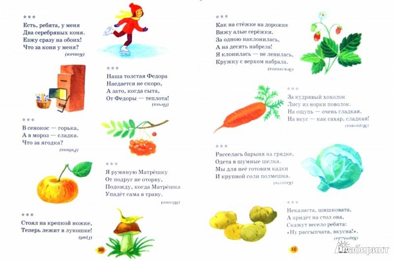 Иллюстрация 1 из 49 для Посидим в тишине - Елена Благинина | Лабиринт - книги. Источник: Лабиринт