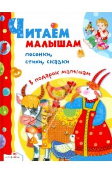 Читаем малышамСборники произведений и хрестоматии для детей<br>Вашему вниманию представлен сборник рассказов, песен, стихов и сказок для малышей.<br>