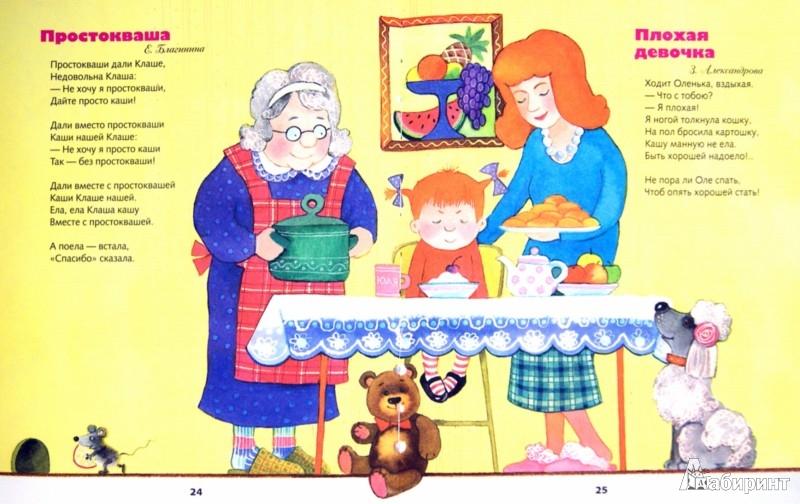 Иллюстрация 1 из 16 для Читаем малышам | Лабиринт - книги. Источник: Лабиринт