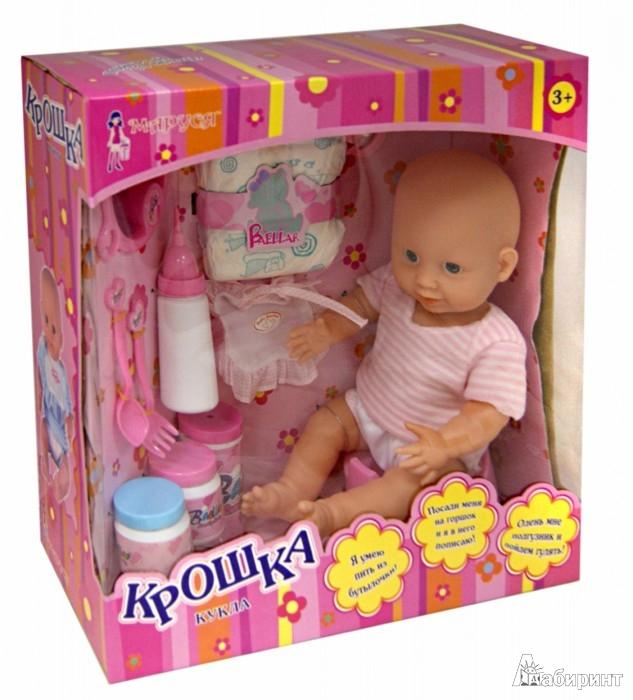 Иллюстрация 1 из 2 для Кукла Крошка с аксессуарами 32,5 см (38207) | Лабиринт - игрушки. Источник: Лабиринт