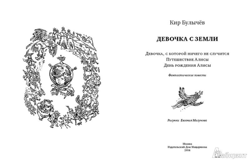 Иллюстрация 1 из 68 для Девочка с Земли - Кир Булычев | Лабиринт - книги. Источник: Лабиринт