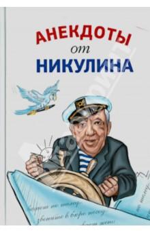 Никулин Юрий Владимирович Анекдоты от Никулина