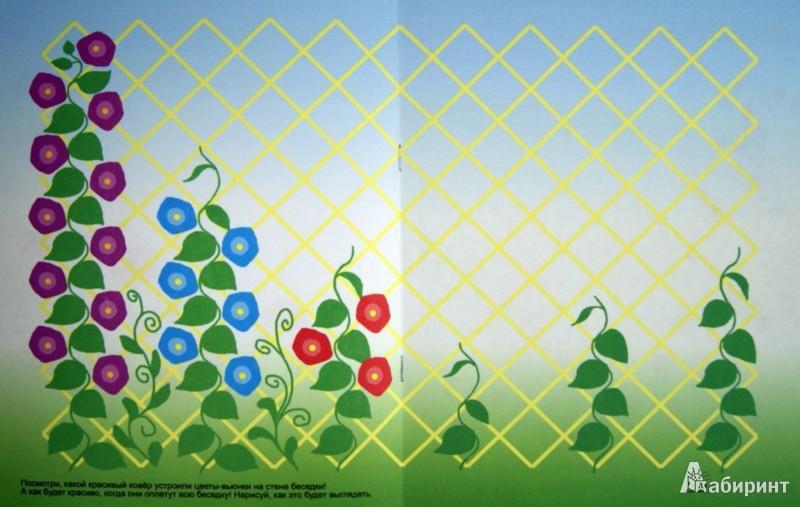 Иллюстрация 1 из 7 для Рисуй-стирай Лужайка. Книжка для рисования и развития творческих способн. у детей 4 - 7 лет. (33993)   Лабиринт - книги. Источник: Лабиринт