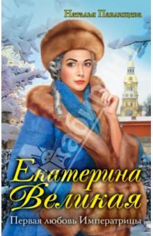 Екатерина Великая. Первая любовь Императрицы