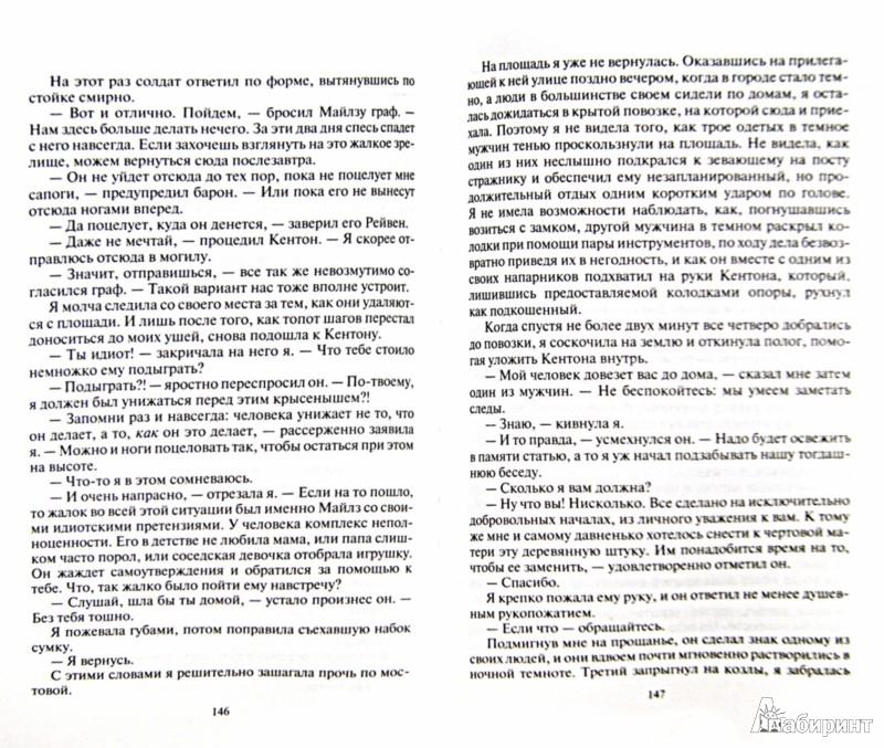 Иллюстрация 1 из 18 для Торнсайдские хроники - Ольга Куно   Лабиринт - книги. Источник: Лабиринт