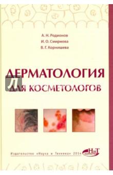 Дерматология для косметологовКожные и венерические болезни<br>Книга Дерматология для косметологов посвящена основным патофизиологическим изменениям и заболеваниям кожи, представляющим интерес для косметологов. Достаточно подробно на современном уровне изложены вопросы анатомии и физиологии кожи, этиология, патогенез и терапия часто встречающихся в практике косметологов дерматозов. Приводятся также краткие сведения о туберкулезе кожи, сифилисе, красной волчанке, склеродермии и опухолях кожи. Отдельная глава посвящена патологии ушной раковины. Книга иллюстрирована цветными фотографиями.<br>