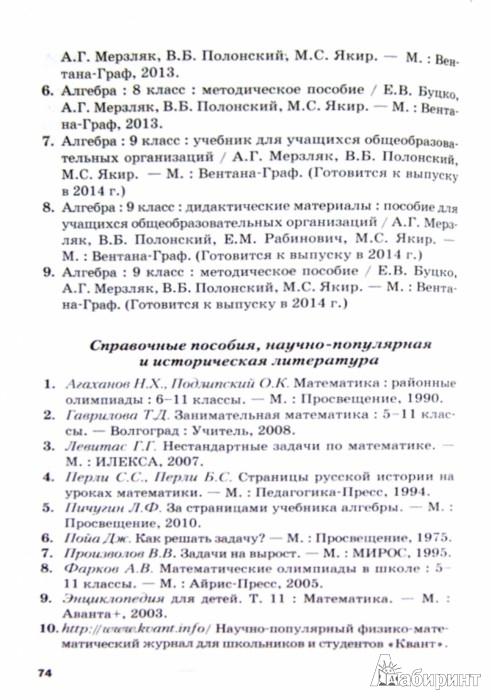 Иллюстрация 1 из 12 для Математика. 5-11 классы. Программы. ФГОС (+CD) - Мерзляк, Полонский, Якир   Лабиринт - книги. Источник: Лабиринт