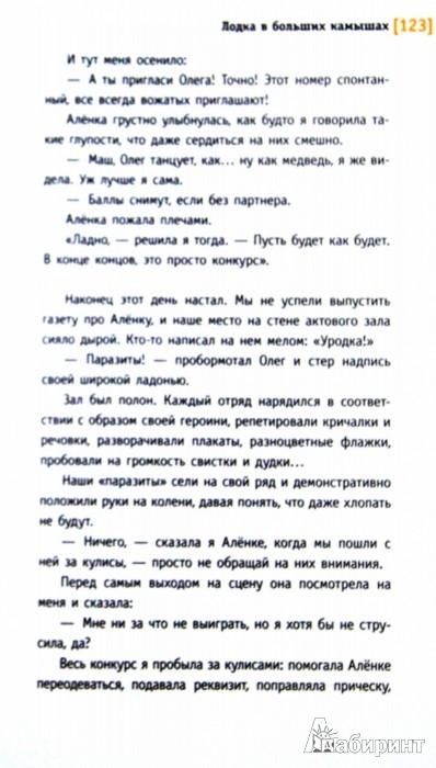 Иллюстрация 1 из 26 для Юркины Бумеранги - Тамара Михеева   Лабиринт - книги. Источник: Лабиринт