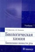 Вавилова, Медведев: Биологическая химия. Биохимия полости рта. Учебник