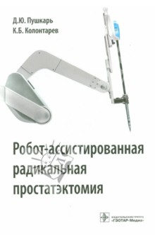Робот-ассистированная радикальная простатэктомия. РуководствоУрология<br>Это первая книга-монография на русском языке, посвященная робот-ассистированной хирургии. Являясь пионерами в создании роботической программы в России, авторский коллектив предоставляет читателю возможность ознакомиться со всеми основными аспектами робот-ассистированной хирургии. Детально и пошагово рассмотрена наиболее часто выполняемая робот-ассистированная операция в урологии - роботическая радикальная простатэктомия.<br>Отдельная часть книги посвящена принципам ведения пациентов с раком простаты до и после выполнения оперативного вмешательства, включая аспекты послеоперационного наблюдения и функциональной реабилитации. Впервые изложен взгляд морфолога на проблему рака простаты в аспекте робот-ассистированной хирургии.<br>Издание предназначено для широкого круга специалистов, включая урологов, хирургов, гинекологов и онкологов.<br>