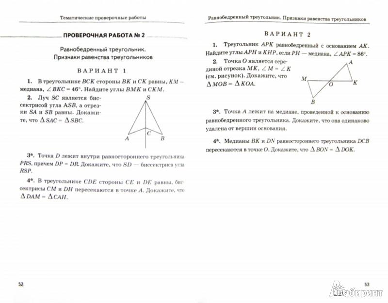 Гдз-по геометрии 7-9 класс атанасян, бутузов итд