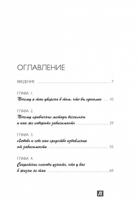 Иллюстрация 1 из 34 для Система минус 60. Я - едоголик - Екатерина Мириманова   Лабиринт - книги. Источник: Лабиринт