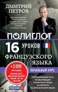 Дмитрий Петров: 16 уроков Французского языка. Начальный курс (+2 DVD)