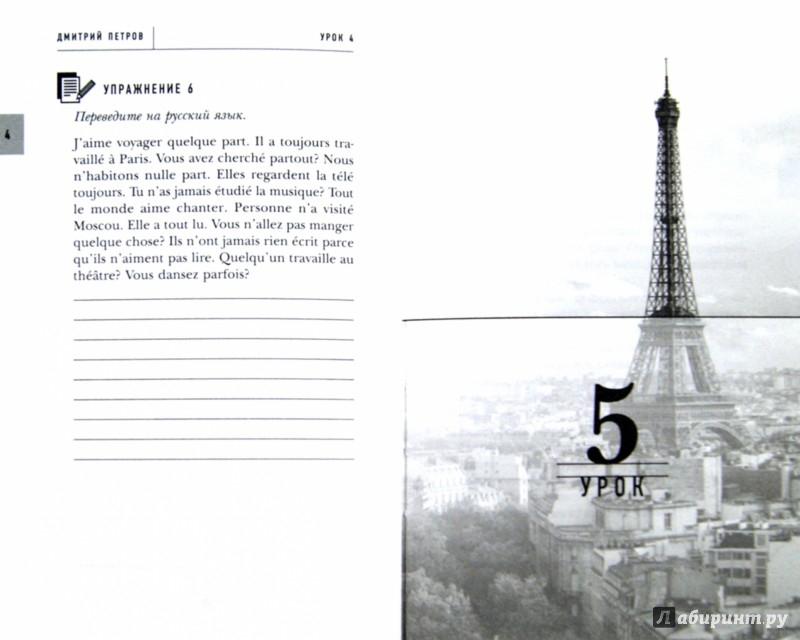 Иллюстрация 1 из 5 для 16 уроков Французского языка. Начальный курс (+2 DVD) - Дмитрий Петров   Лабиринт - книги. Источник: Лабиринт