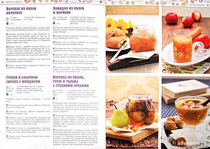 Рецепты заготовок пошаговыми фото
