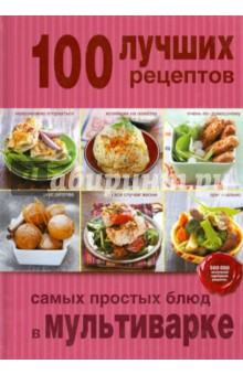 100 лучших рецептов самых простых блюд в мультиваркеРецепты для мультиварки<br>Мультиварка - самый нужный гаджет на кухне современной хозяйки. С ее помощью можно приготовить самые разные блюда - от легких закусок до сложных десертов. В нашей книге из новой серии 100 лучших рецептов вы найдете 100 рецептов самых простых в приготовлении блюд. Теперь готовить в мультиварке стало еще проще!<br>
